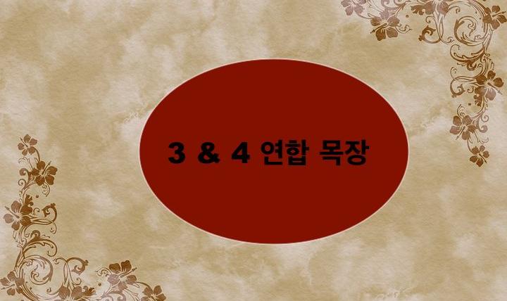 3&4 연합 목장